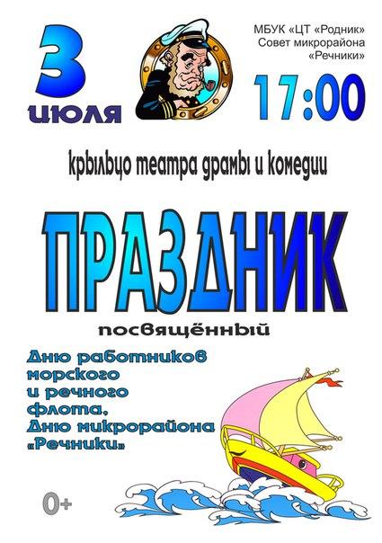 Сценарий морского концерта