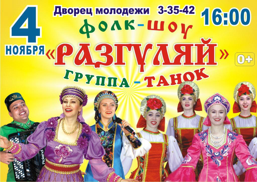афиша, Чайковский, ноябрь 2017 год