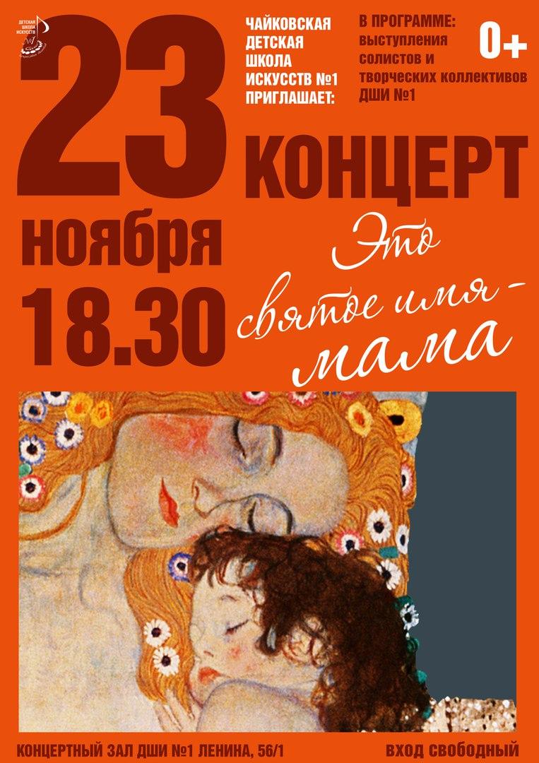 афиша, день матери, Чайковский, 2017 год