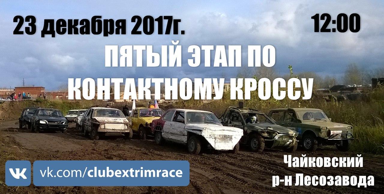 афиша, выходные, Чайковский, 2017 год