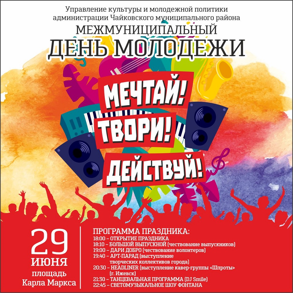 День молодёжи, Чайковский, 2018 год