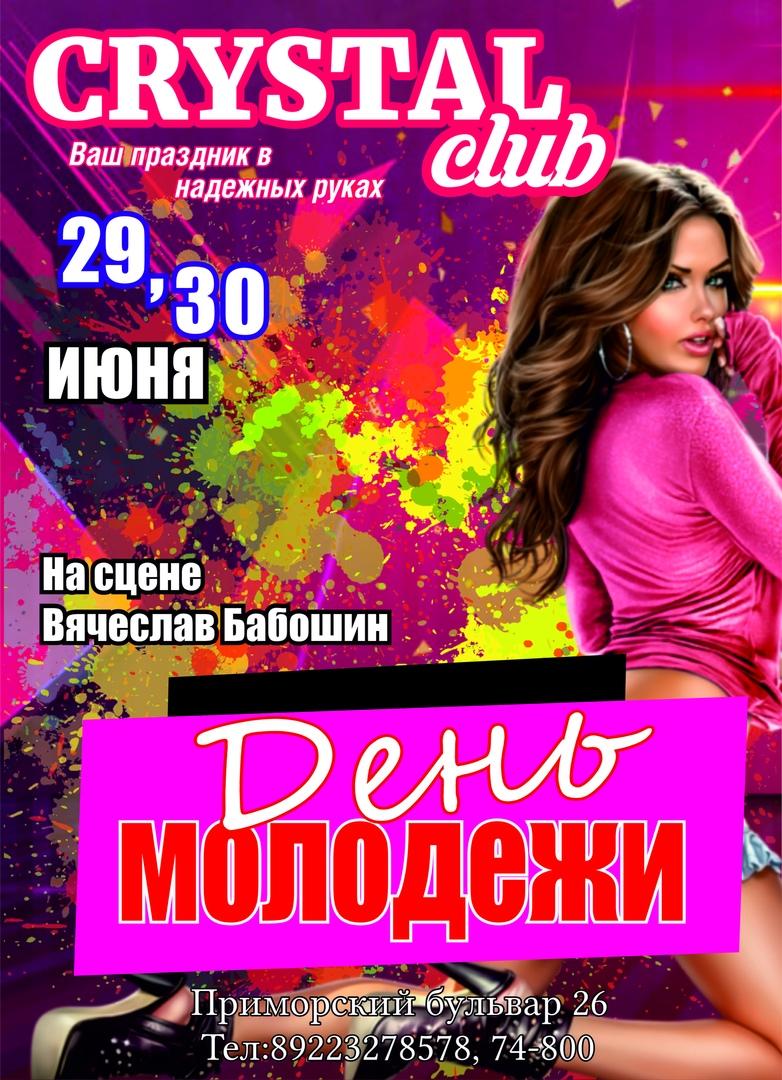 Вечеринка в клубе Кристалл, Чайковский, 2018 год