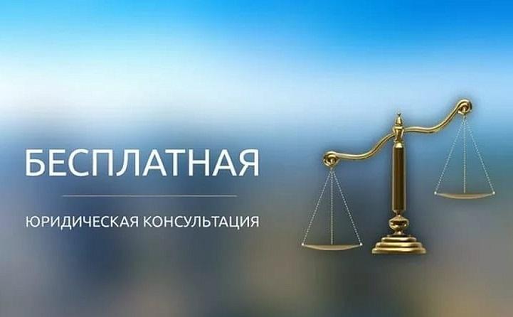 видел Бесплатный телефон юриста по россии появилась первой