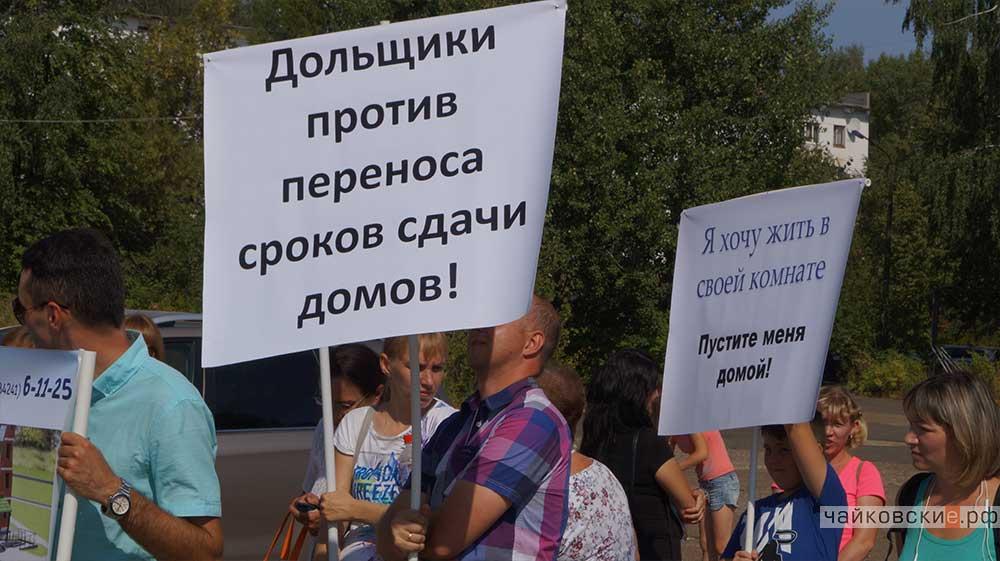 Губернатор Пермского края подписал указ оподдержке обманутых дольщиков