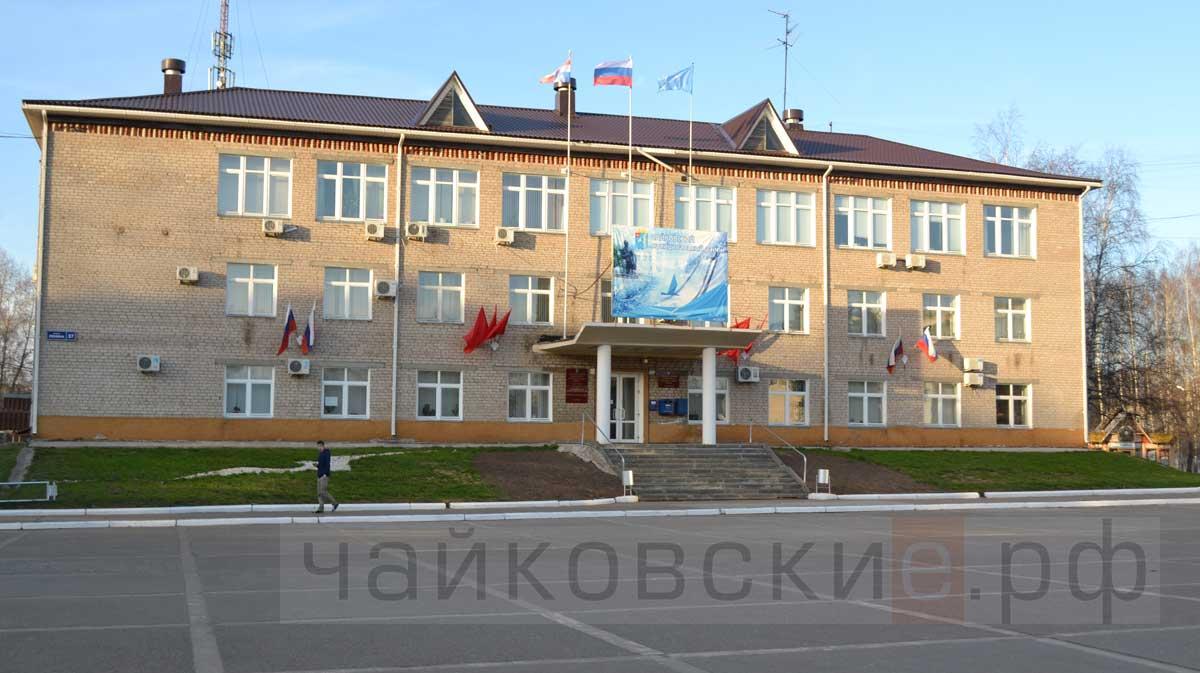 админитсрация, Чайковский, 2019 год