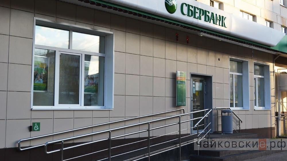якутск график работы сбербанка