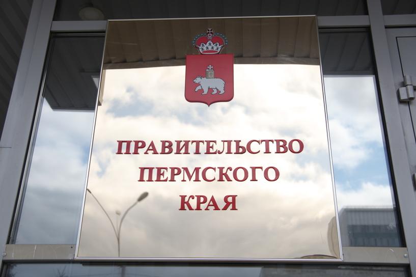 Руководство  Пермского края отправлено вотставку