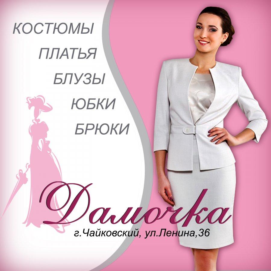 Женская Одежда Продажа