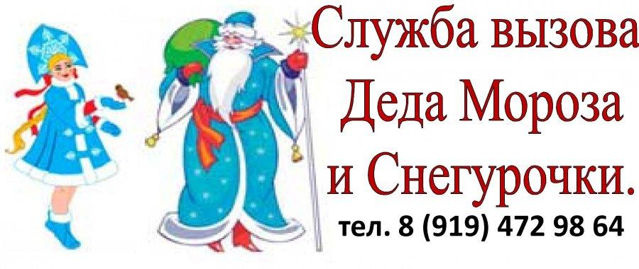 Заказ Деда Мороза и Снегурочки на Дом цены от 2018 руб в